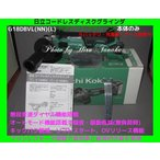 日立 コードレスディスクグラインダ G18DBVL(NN)(L) アグレッシブグリーン 緑色 本体のみ 正規取扱店出品