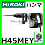 送料無料 日立 ハンマ H45MEY ACブラシレスモーター搭載 正規取扱店出品 ハツリ 斫り はつり 低振動 アルミ二重絶縁構造 SDS-max UVP AHB