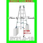 限定特価 ハセガワ 長谷川工業 はしご兼用脚立 RYZ1.0-18 脚部伸縮タイプ 6尺 幅広ステップ 安心・信頼 正規取扱店出品 在庫保有品