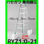 送料無料 ハセガワ 長谷川工業 はしご兼用脚立 RYZ1.0-21 脚部伸縮タイプ 7尺 幅広ステップ 安心・信頼 正規取扱店出品 限定台数