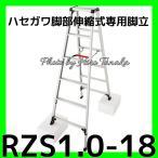 送料無料 限定台数 ハセガワ 脚軽 脚部伸縮タイプ RZS1.0-18 6尺 専用脚立 あしがる 安心と信頼 正規取扱店出品