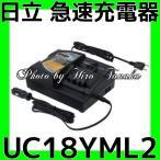送料無料 限定台数 日立 急速充電器 UC18YML2 直流12V(車載用)電源現対応 リチウムイオン BSL1430 BSL1830 BSL1415