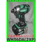 送料無料 ポイント6倍 日立 コードレスインパクトドライバ WH36DA(2XP) 緑色 マルチボルト 36V 電池×2+充電器+ケース セット 正規取扱店出品 電池2年保証付