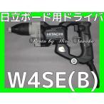 送料無料 日立 ボード用ドライバ W4SE(B) ストロングブラック 黒色 ACブラシレスモータ 2年保証付 安心 信頼 正規取扱店出品 ワンタッチ