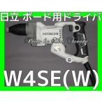 送料無料 日立 ボード用ドライバ W4SE(W) スピーディーホワイト 白色 ACブラシレスモータ 2年保証付 安心 信頼 正規取扱店出品  ワンタッチ