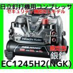 送料無料 限定色 銀鏡 日立 釘打機用 高圧エアコンプレッサ EC1245H2(NGK) コンプレッサー セキュリティ機能なし 保証付 安心・信頼 正規取扱店出品