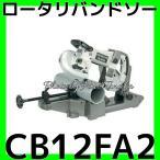 送料無料 ポイント2倍 日立 ロータリバンドソー CB12FA2 ロータリーバンドソー 安心と信頼 正規取扱店出品 切断 軽量 定置式スタンド コンター 帯のこ