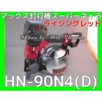 送料無料 MAX マックス 高圧釘打機 HN-90N4(D) 限定色 ライジングレッド スーパーネイラ 安心・信頼 正規取扱店出品 AEROSTAR エアダスタ付