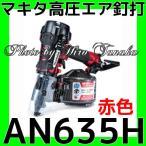 送料無料 ポイント3倍 マキタ 65mm 高圧エア釘打機 AN635H 赤色/AN635HM 青色 本体色選択可能  エアダスタ・ケース付 正規取扱店出品