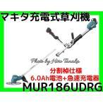 マキタ Makita  充電式草刈機 Uハンドル 分割棹 18V 6.0Ah バッテリ 充電器付 MUR186UDRG