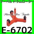 限定特価 マーベル プロメイト E-6702 ドラムローラー 入線 通線 電線リール ウィンチ ターンテーブル 安心 信頼 マーベル正規代理店出品 固定タイプ