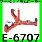 送料無料 マーベル プロメイト E-6707 ドラムローラー 入線 通線 電線リール ウィンチ ターンテーブル 安心 マーベル正規代理店出品 スライドタイプ