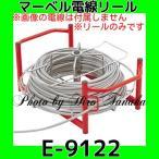 送料無料 マーベル プロメイト 電線リール E-9122 積重ね可能 MARVEL 正規代理店出品 軽量 スムーズ 積み重ね可能 PROMATE ※個人宅配送不可※
