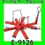 マーベル ケーブルリール E-9126