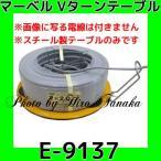 プロメイト Vターンテーブル E-9137
