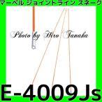 MARVEL マーベル ジョイントライン スネーク E-4009Js