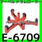 送料無料 限定特価 マーベル プロメイト E-6709 ドラムローラー 入線 通線 電線リール ウィンチ ターンテーブル マーベル正規代理店出品 重量ドラム用