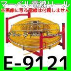 送料無料 マーベル プロメイト 電線リール E-9121 入線 通線 ドラムローラー 安心 マーベル正規代理店出品 ドラムローラー ウィンチ 電線リール 個人宅配送不可