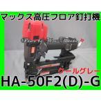 送料無料 ポイント2倍 MAX マックス ステープル用釘打機 HA-50F2(D)-G/4MAフロア クールグレー 正規取扱店出品 2年保証付