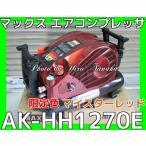 送料無料 MAX マックス スーパーエア・コンプレッサ AK-HH1270E ガイアピンク(限定色) コンプレッサー  高圧専用 安心 信頼 正規取扱店出品  2年保証付