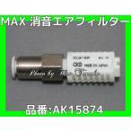 マックス MAX スーパーエアコンプレッサ用 ドレイン 消音エアフィルター エア抜きまで消音 AK15874 高圧 ドレーン ドレン