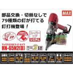 送料無料 MAX マックス釘打機 スーパーネイラ HN-65N2(D) エアダスタ付 安心・信頼 正規取扱店出品 2年保証付