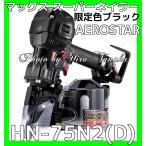 送料無料  MAX マックス 高圧釘打機 HN-75N2(D) 限定色 ブラック スーパーネイラ 安心・信頼 正規取扱店出品 AEROSTAR エアダスタ付