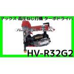 送料無料 マックス 高圧 ねじ打機ターボドライバ HV-R32G2 DTSN JIS対応 安心・信頼 正規取扱店出品 内装 ボード