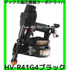 送料無料 限定3台 MAX マックス 高圧 ねじ打ち機 ターボドライバ HV-R41G4 ブラック DTSN JIS規格対応 安心 正規取扱店出品 ビス打機 復刻ブラック 限定発売