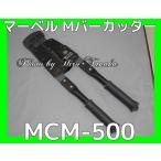 マーベル MARVEL Mバーカッター MCM-500 ヘッド回転 壁際 一発切り 安心・信頼の正規代理店出品 【在庫保有品】