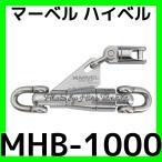 送料無料 マーベル MARVEL ハイベル MHB-1000 MHB1000 牽引 通線 入線 電力 安心と信頼 正規代理店出品 電線リール ウインチ ドラムローラー ロープ