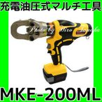 送料無料 マーベル 充電油圧式マルチ工具 MKE-200ML 圧着 切断 穴あけ 安心と信頼 正規代理店出品 14.4V リチウムイオン電池