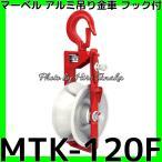 送料無料 マーベル MARVEL 吊り金車 MTK-120F MTK120F φ60 アルミローラー 通線 入線 電力 安心と信頼 正規代理店出品 電線リール ウインチ ドラムローラー