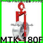 送料無料 マーベル MARVEL 吊り金車 MTK-180F MTK180F φ120 アルミローラー 通線 入線 電力 安心と信頼 正規代理店出品 電線リール ウインチ ドラムローラー