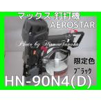 送料無料 MAX マックス 高圧釘打機 HN-90N4(D) 限定色 ブラック スーパーネイラ 安心・信頼 正規取扱店出品 AEROSTAR エアダスタ付