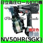 送料無料 ポイント2倍 銀鏡 日立 高圧ロール釘打機 NV50HR(SGK) パワー切替機構付 造作 型枠 在来 2×4 安心と信頼 正規取扱店出品