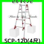 送料無料 限定2台 PiCa ピカ 四脚アジャスト式 はしご兼用脚立 SCP-120 4尺 スタンダードタイプ すぐノビ 正規取扱店出品