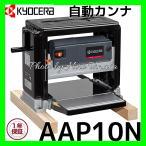 送料無料 リョービ RYOBI 小型 自動カンナ AP-10N 自動かんな 分決め 平削り ひずみ取り 安心・信頼 正規取扱店出品