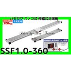 送料無料(個人宅宛除く) ハセガワ アルミ合金 スノコ式 伸縮式足場板 スライドステージ SSF1.0-360 2点支持 長谷川工業 両面使用タイプ 全長3.6M 縮長2.09M
