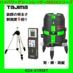 送料無料 タジマ TAJIMA GEEZA-KYRSET レーザー墨出し器 GZA-KYRSET 横 矩 両縦 下部ポイント 本体+受光器+三脚セット ハイパワーグリーンレーザー