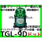 高儀 グリーンレーザー墨出し器 TGL-9D 極きわめ 受光器三脚