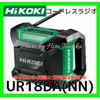 送料無料 ハイコーキ HiKOKI コードレスラジオ UR18DA(NN) 本体のみ 電池と充電器は別売 Bluetooth 機能搭載 小型 軽量 省スペース 安心 信頼 正規取扱店出品