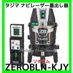 送料無料 ポイント2倍 タジマ ZEROBLN-KJY 本体 TJM ナビブルーグリーンレーザー レーザー墨出し器 NAVI ZERO BLUE リチウム-KJY 矩十字+横+地墨 受光器