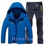 2点セット メンズ スキーウェア 登山 レディース マウンテンジャケット スキーパンツ 上下セット セットアップ 薄手 防寒 防風 秋冬
