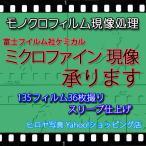 モノクロネガフィルム現像 35mm36枚撮 ミクロファイン使用