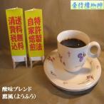 酸味系ブレンド【鷹風(ようふう】400g 送料無料・消費税込み