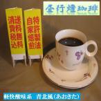 Yahoo! Yahoo!ショッピング(ヤフー ショッピング)酸味系ブレンド【青北風(あおきた)】400g 送料無料・消費税込み