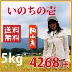 29年新米いのちの壱 (送料無料)】 岡山産 自家生産米 5kg