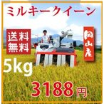 29年新米ミルキークイーン 岡山県産 自家生産米  5kg (送料無料)