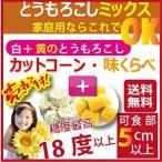 生でも食べれる・北海道産より早い7月5日から出荷・ドルチェヘブンとピュアホワイト(白いとうもろこし)の食べくらべカット25本セット